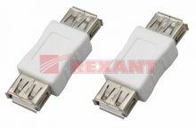 Переходник гнездо USB-А (Female) - гнездо USB-А (Female) REXANT